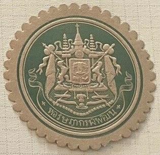 thailand_old_logo