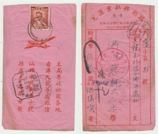 thailand_revenue_1955_pink_envelope_Chinese