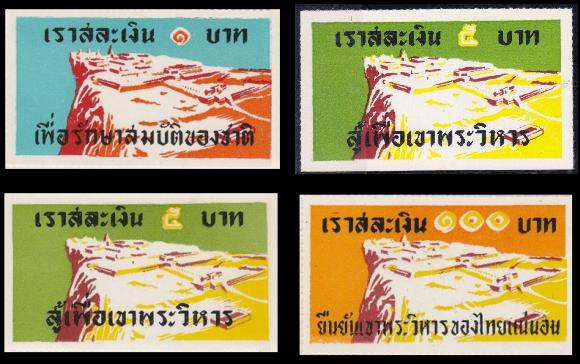 phravihan_1959