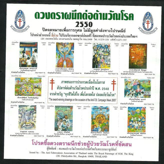 thai_tb_2550