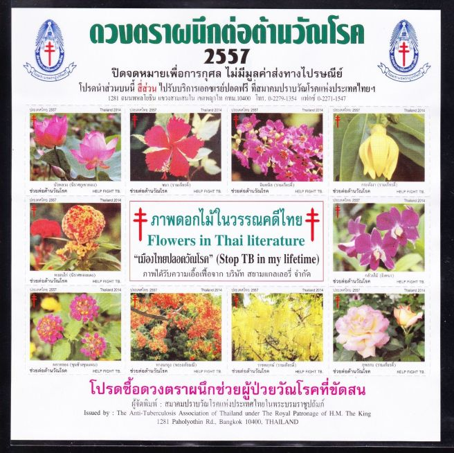 thai_tb_2557