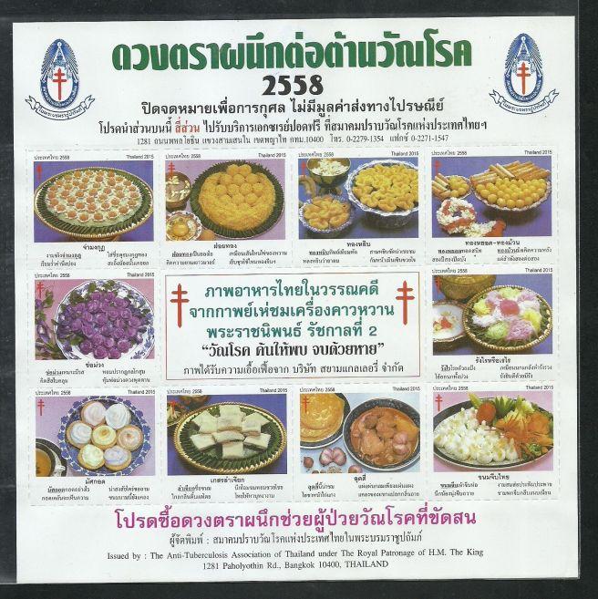 thai_tb_2558