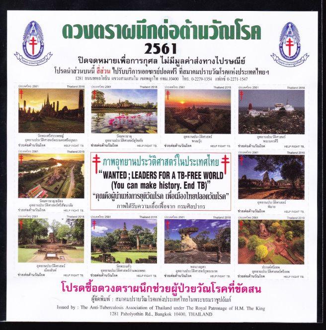 thai_tb_2561