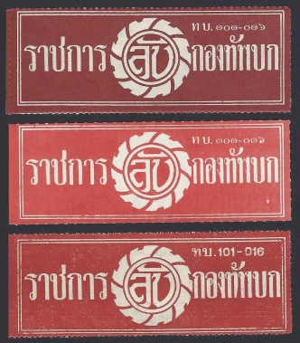 Thailand_Army_Postal_Labels