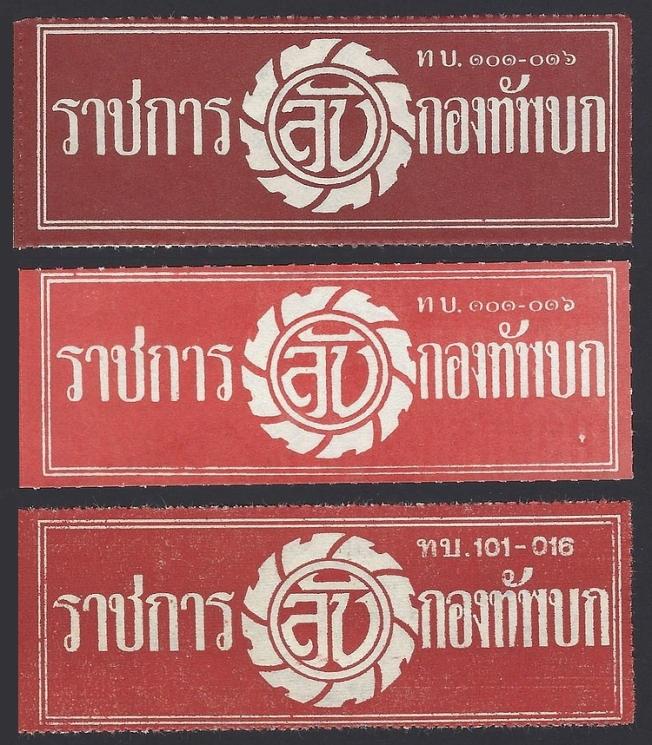 Thailand_Army_Postal_Labels