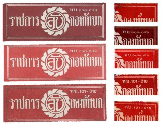thailand_label_army_all