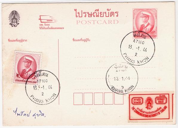 thailand_post_label_2544