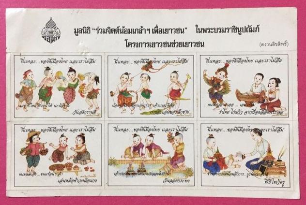 stamp_ruamjit