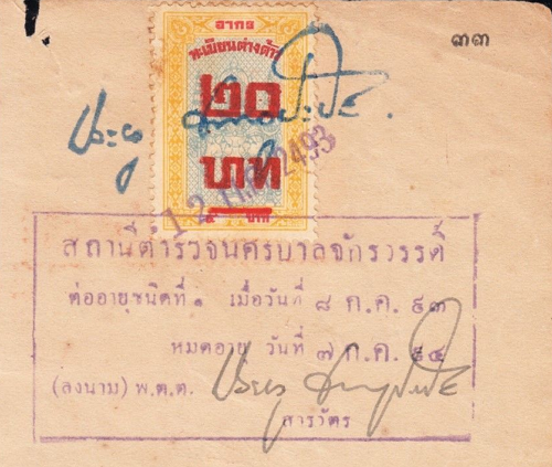 _thai_alien_registraton_tax_provisional_20