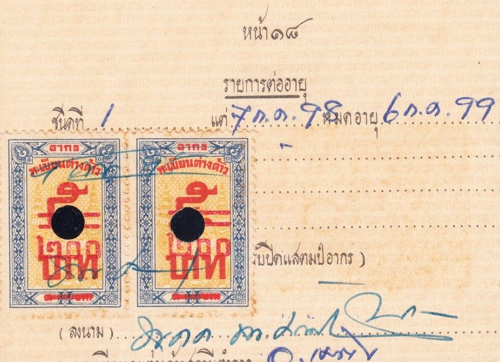 _thai_alien_registraton_tax_provisional_5_200