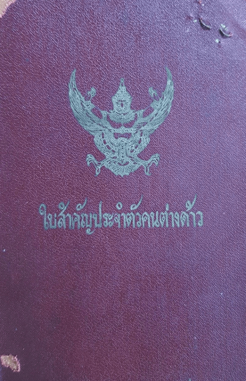 thailand_Alien_book