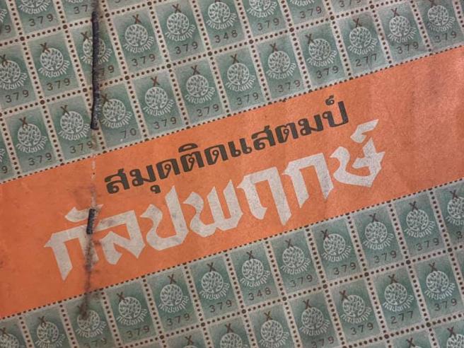 kulpapug_stamps