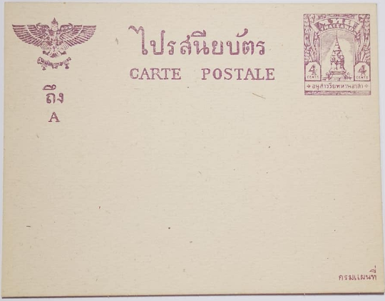thailand_occupation_postcard