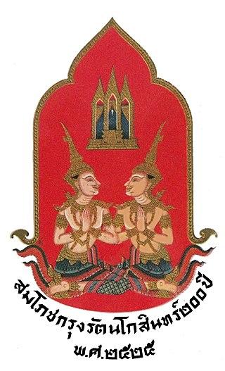 320px-Bangkok_Bicentennial