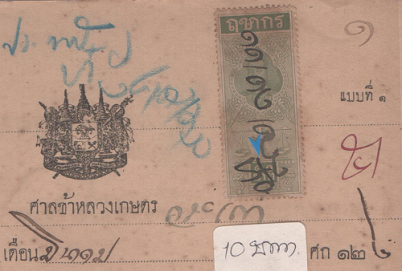 thailand_revenue_10b_on_document