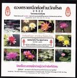 thailand_tb_2532
