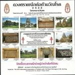 thailand_tb_2533.jpg