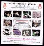 thailand_tb_2540