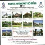 thailand_tb_2545.jpg
