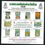 thailand_tb_2550
