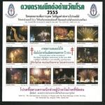 thailand_tb_2555