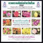 thailand_tb_2557.jpg