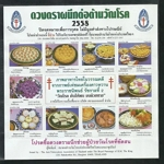 thailand_tb_2558.jpg