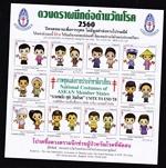 thailand_tb_2560.jpg