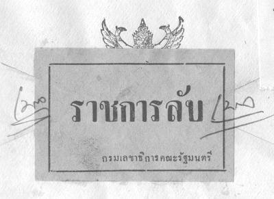 label_secret_001