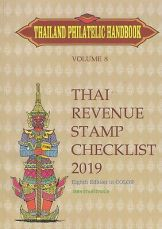 Revenue-Stamp-handbook-Thailand-2019-in-color