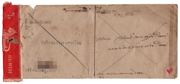 thailand_label_2488_1