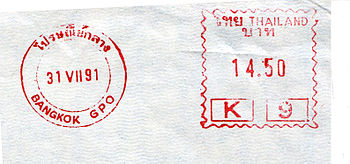 350px-Thailand_stamp_type_A4