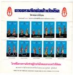 thai_tb_2520_ss.jpg