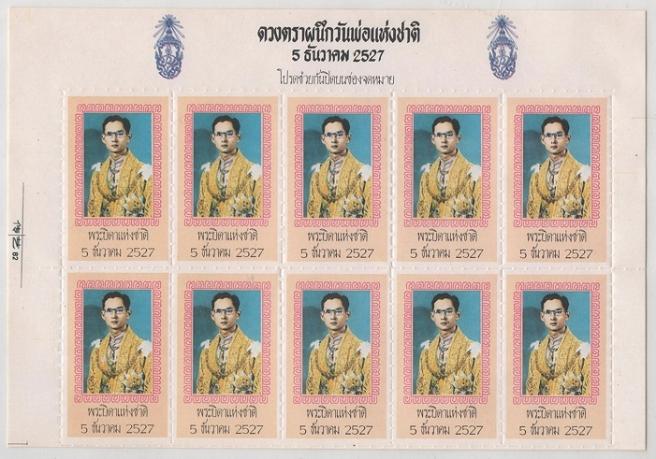 thailand_king_9_2527