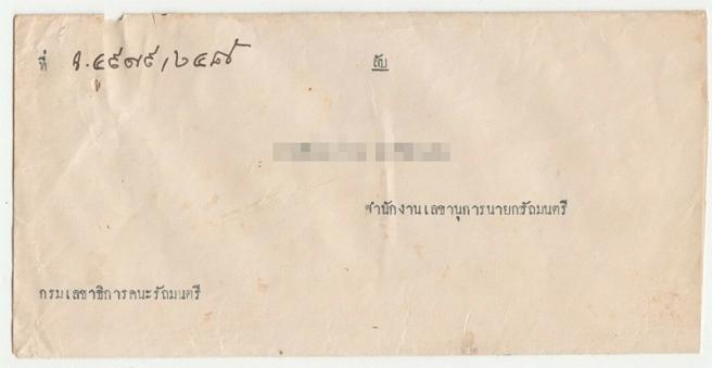 thailand_label_2485_front