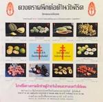thailand_tb_2523_s