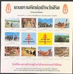 thailand_tb_2524_s