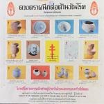 thailand_tb_2525_s