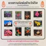 thailand_tb_2527_s
