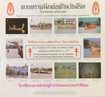 thailand_tb_2528_s