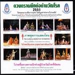 thailand_tb_2551_s