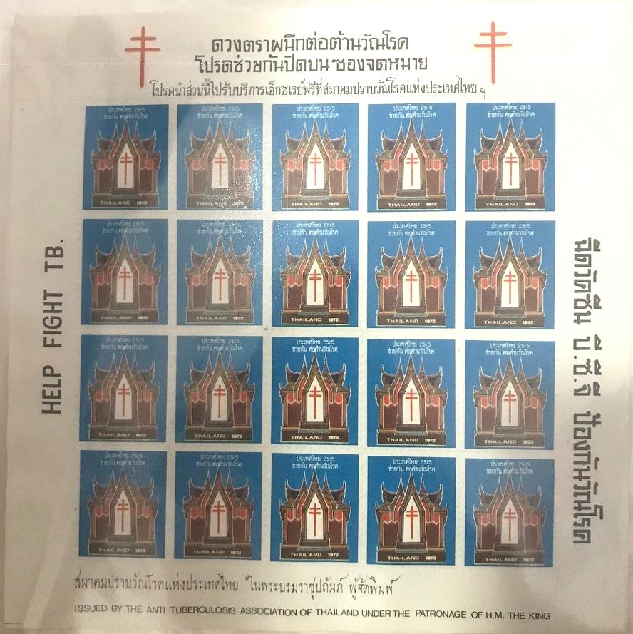 thailand_tb_1972_sheet