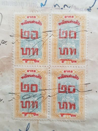 Thailand_Alien_Registration_Stamps_20Bx4_on_Document