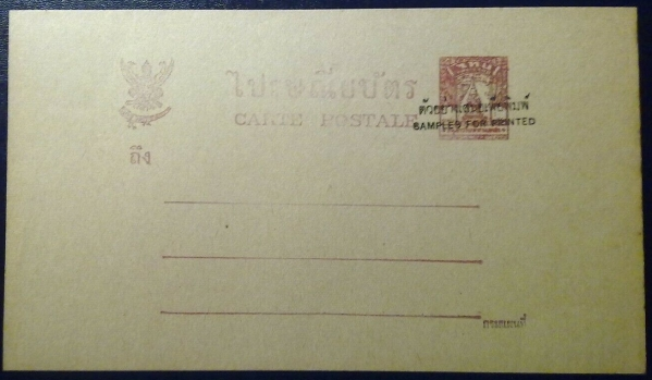thailand_occupation_postcard_example1
