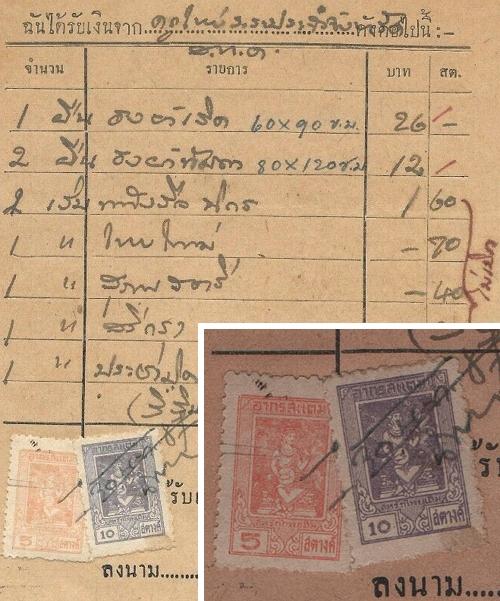 thailand_shan_state_receipt_5s_10s